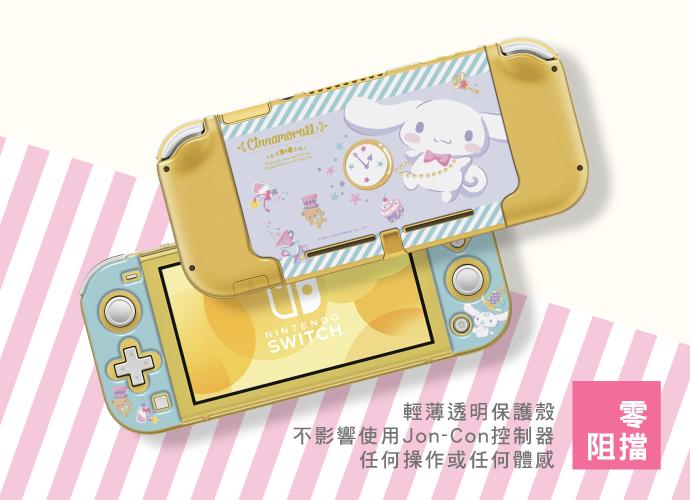 HongMan|三麗鷗系列 任天堂Switch Lite保護殼 貝克鴨