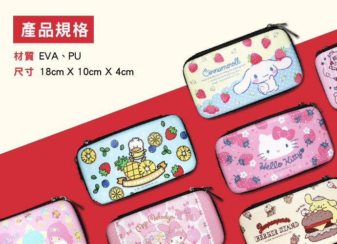 (複製)HongMan|三麗鷗系列 任天堂Switch Lite保護殼 雙子星