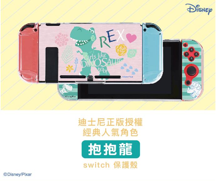 (複製)HongMan|迪士尼系列 任天堂Switch保護殼 三眼怪