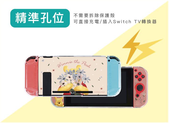 HongMan|迪士尼系列 任天堂Switch保護殼 三眼怪