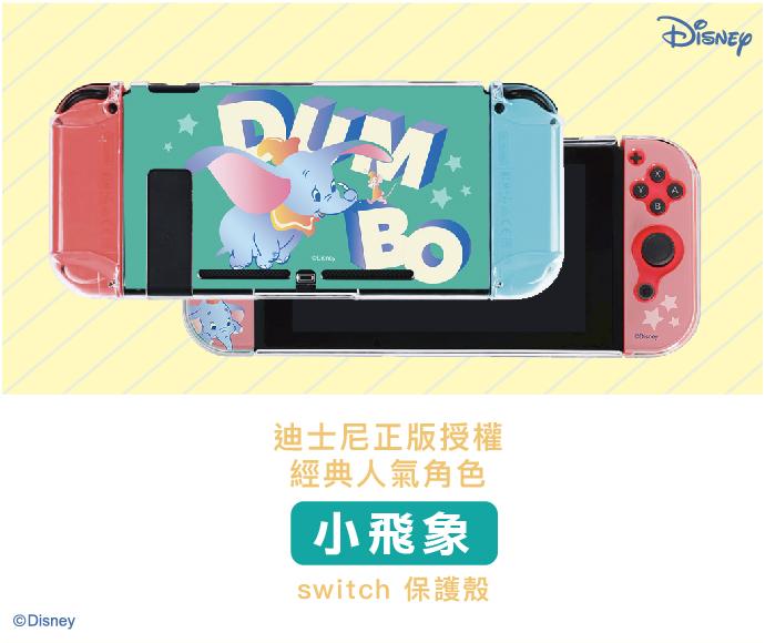 (複製)HongMan|迪士尼系列 任天堂Switch保護殼 迪士尼系列 任天堂Switch保護殼 米奇與米妮
