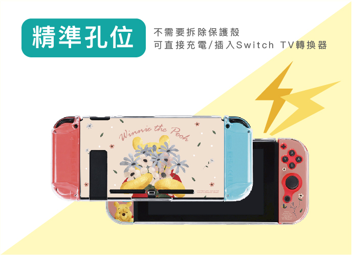 HongMan 迪士尼系列 任天堂Switch保護殼 三眼怪