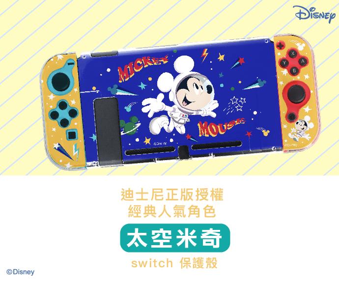 (複製)HongMan|迪士尼系列 任天堂Switch保護殼 唐老鴨
