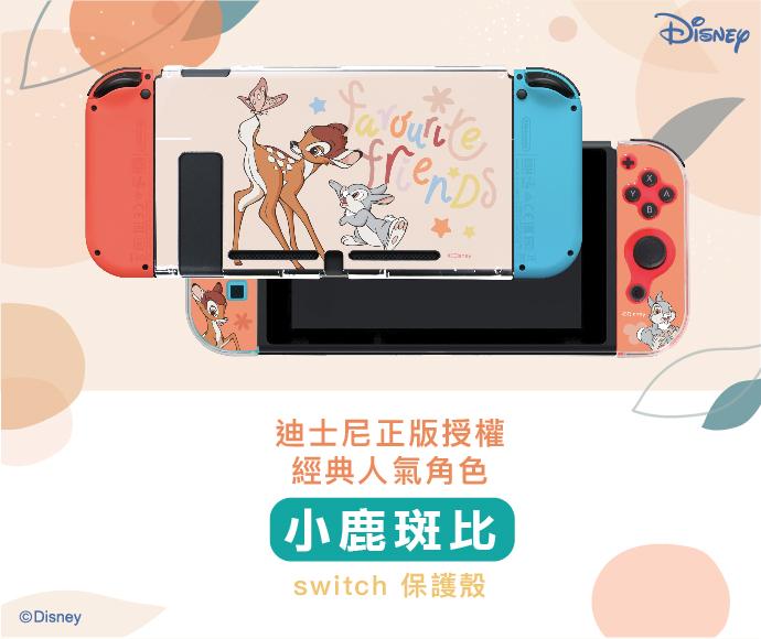 (複製)HongMan|迪士尼系列 任天堂Switch保護殼 愛麗絲