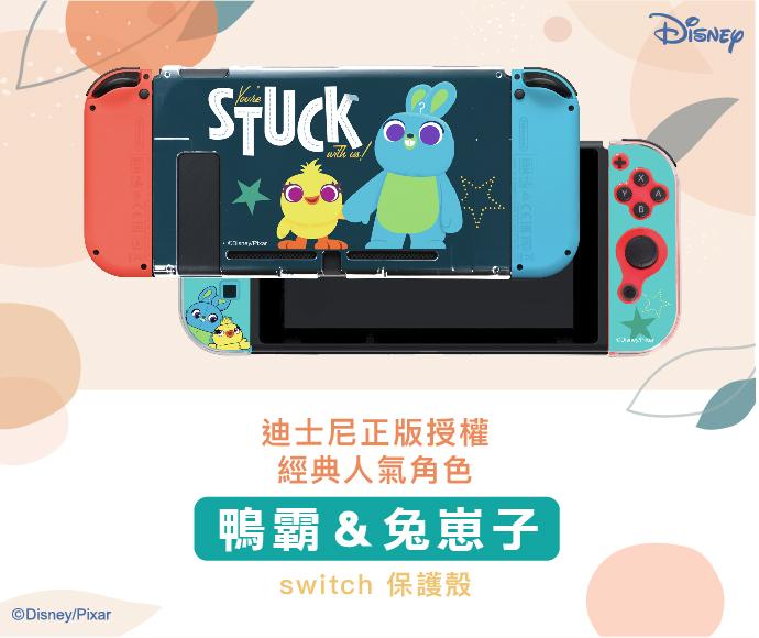 (複製)(複製)HongMan|迪士尼系列 任天堂Switch保護殼 叉奇