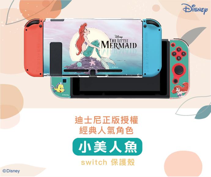 (複製)HongMan|迪士尼系列 任天堂Switch保護殼 鴨霸&兔崽子