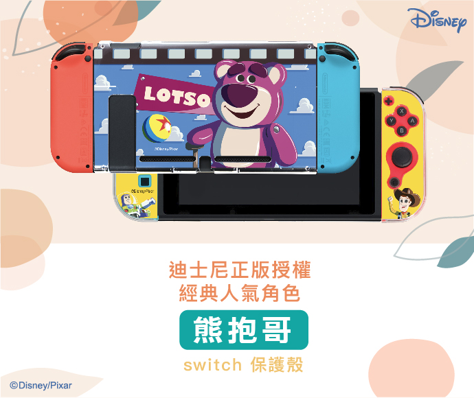 (複製)HongMan 迪士尼系列 任天堂Switch 保護殼 瑪莉貓