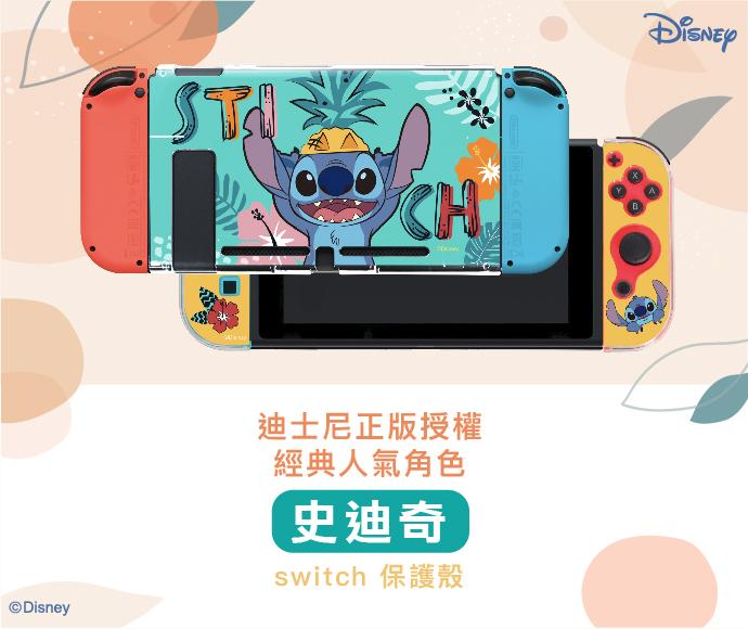 (複製)HongMan|迪士尼系列 任天堂Switch保護殼 熊抱哥
