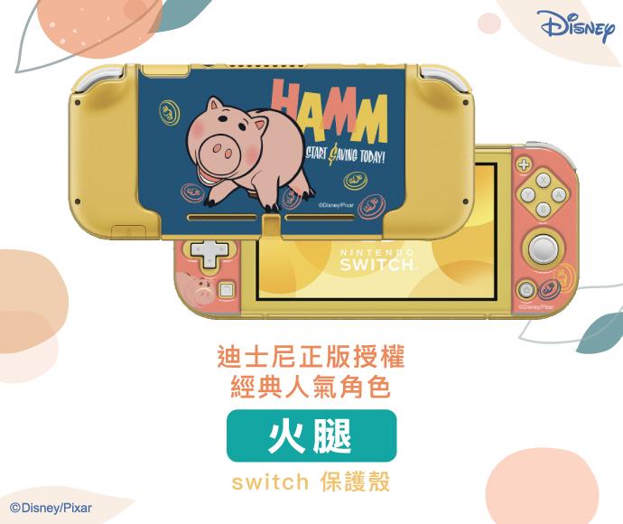 (複製)HongMan|迪士尼系列 任天堂Switch Lite保護殼 艾莎