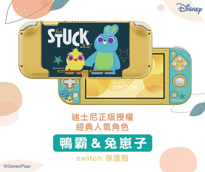 (複製)HongMan|迪士尼系列 任天堂Switch Lite保護殼 叉奇