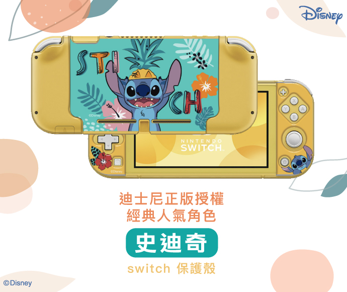 (複製)HongMan|迪士尼系列 任天堂Switch Lite保護殼 熊抱哥