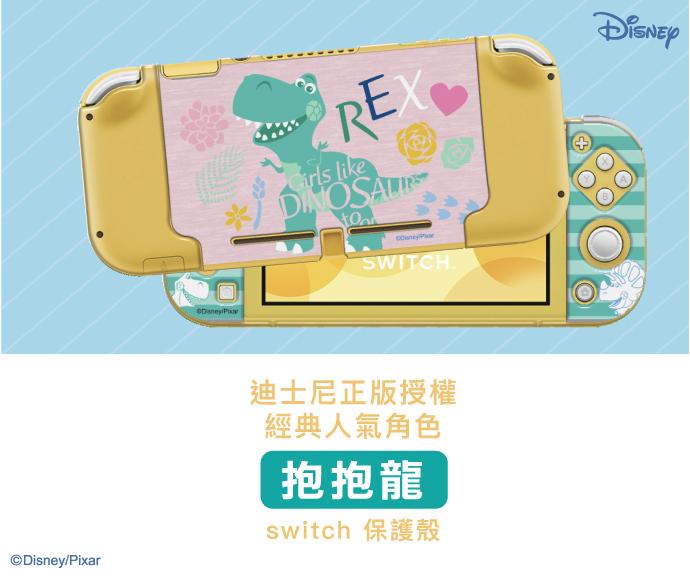 (複製)HongMan 迪士尼系列 任天堂Switch Lite保護殼 三眼怪