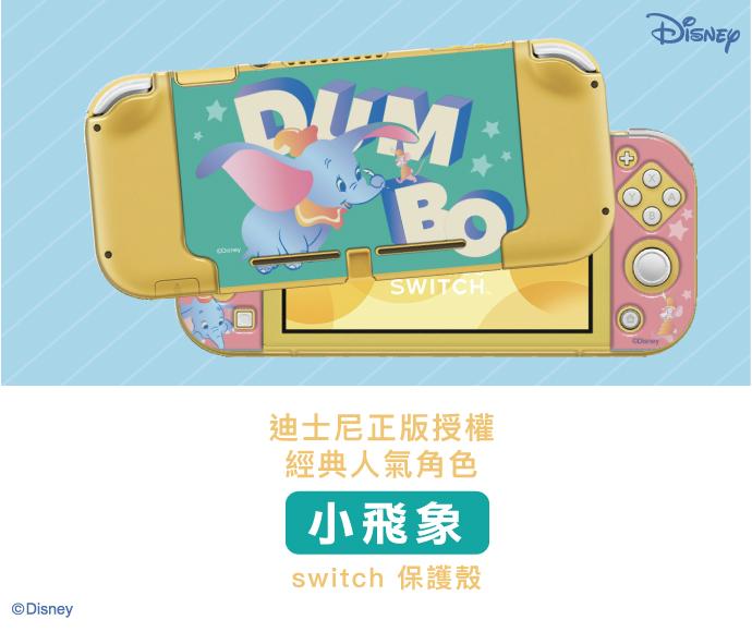 (複製)HongMan|迪士尼系列 任天堂Switch Lite保護殼 米奇與米妮