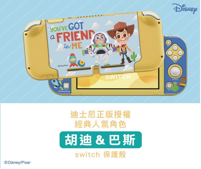 (複製)HongMan 迪士尼系列 任天堂Switch Lite保護殼 小飛象