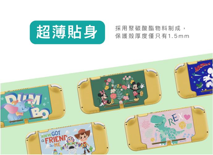 (複製)HongMan 迪士尼系列 任天堂Switch Lite保護殼 史迪奇