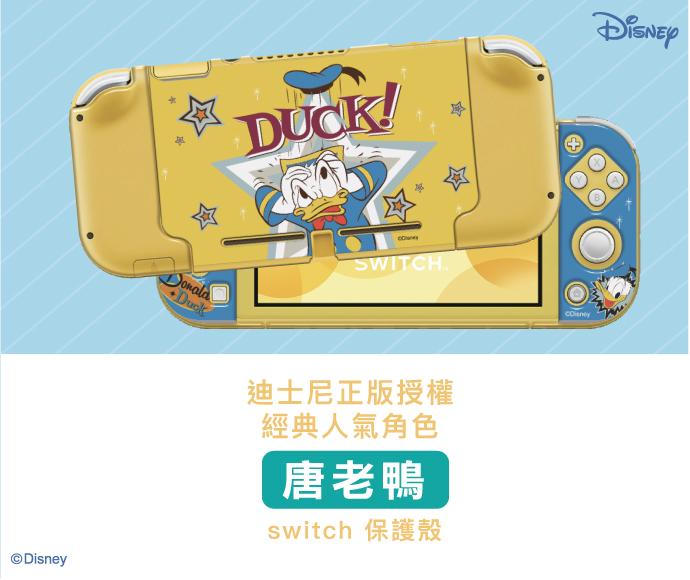 (複製)HongMan 迪士尼系列 任天堂Switch Lite保護殼 玩具總動員