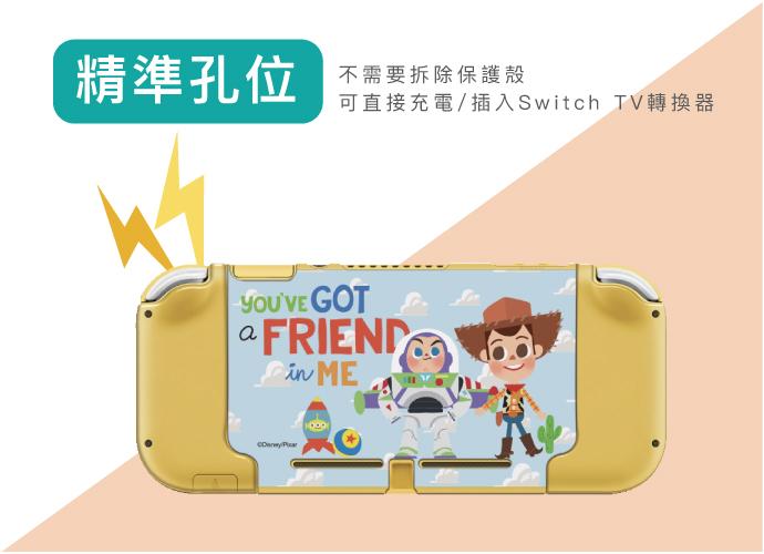 (複製)HongMan|迪士尼系列 任天堂Switch Lite保護殼 史迪奇