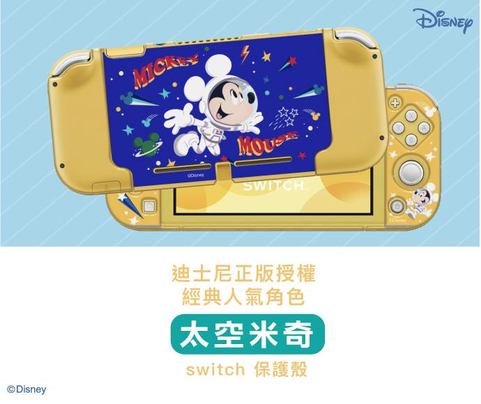 (複製)HongMan|迪士尼系列 任天堂Switch Lite保護殼 唐老鴨