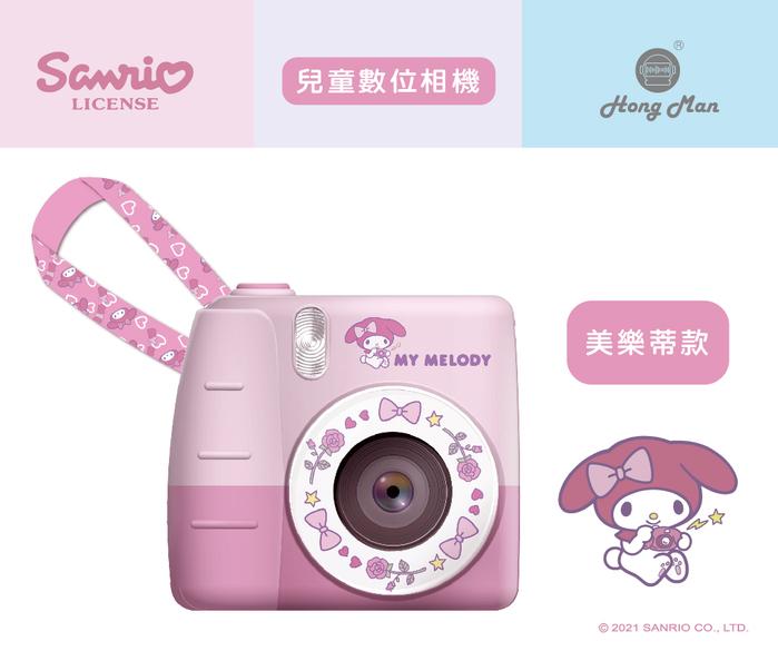 HongMan|三麗鷗系列 兒童數位相機 美樂蒂