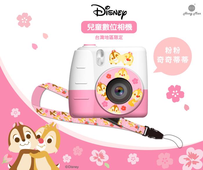 (複製)HongMan|迪士尼系列 兒童數位相機 粉萌祭限定 粉粉維尼