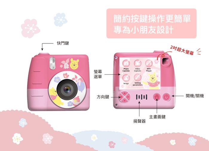 (複製)HongMan|迪士尼系列 兒童數位相機 小熊維尼