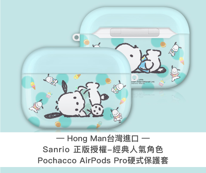 (複製)HongMan | 三麗鷗系列 Airpods Pro 耳機保護套 大耳狗 露營趣