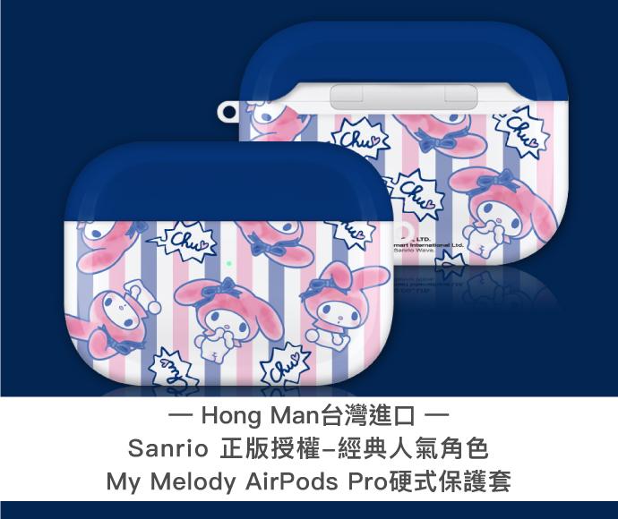 (複製)HongMan   三麗鷗系列 Airpods Pro 耳機保護套 帕恰狗 薄荷冰淇淋