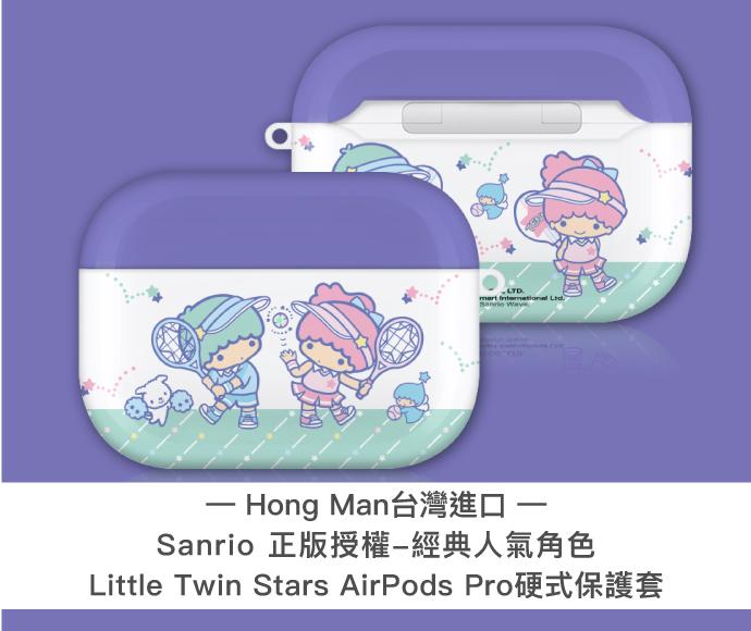 (複製)HongMan | 三麗鷗系列 Airpods Pro 耳機保護套 酷洛米 神秘紫蝶