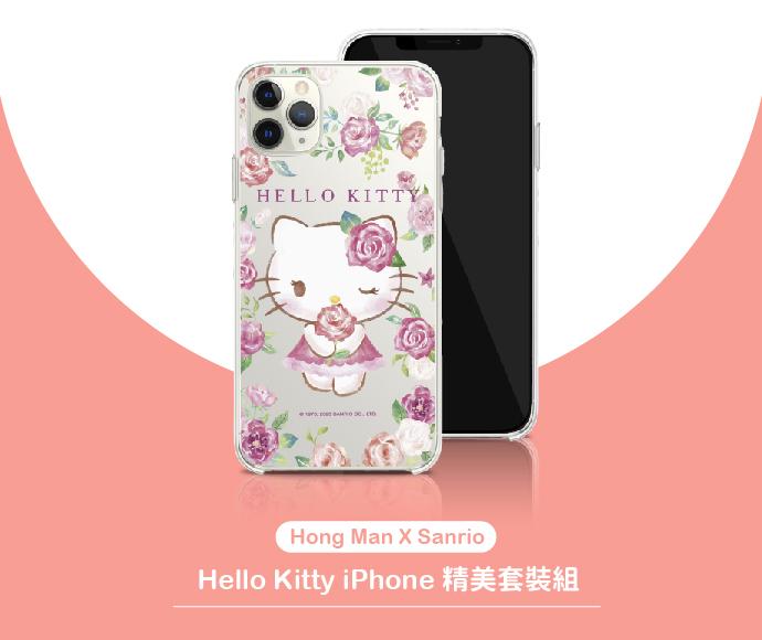 (複製)HongMan|三麗鷗系列 iPhone手機殼套裝組 Hello Kitty 百寶箱