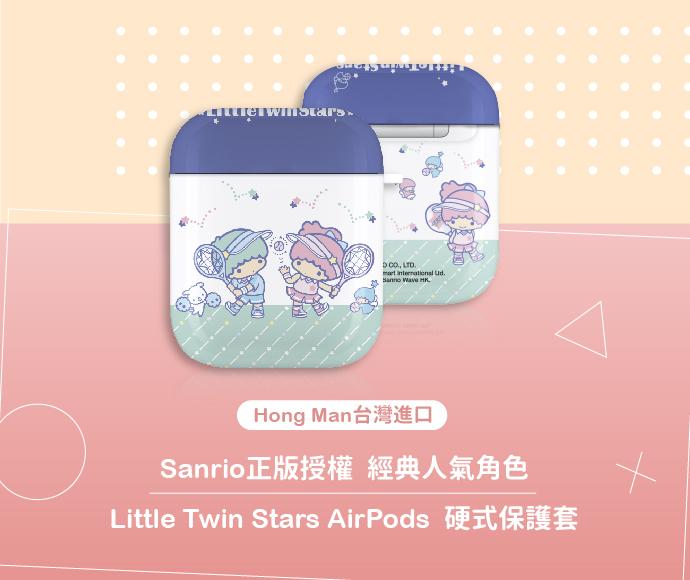 (複製)HongMan|三麗鷗系列 AirPods防塵耐磨保護套 My Melody 簡約條紋
