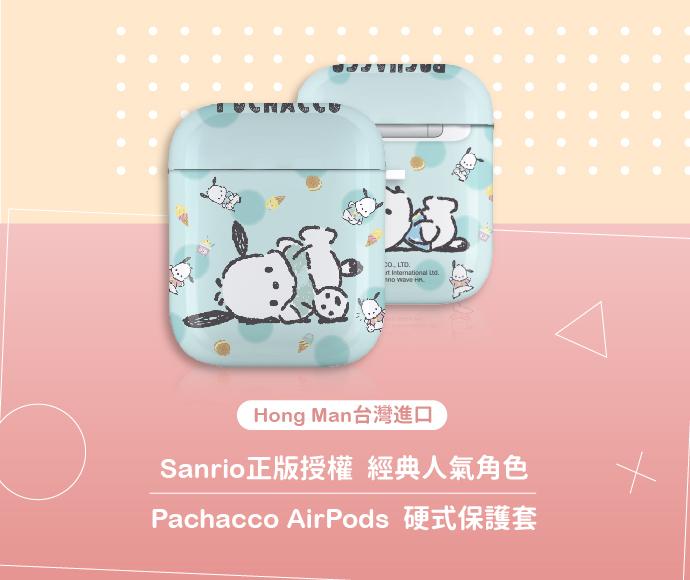 (複製)HongMan|三麗鷗系列 AirPods防塵耐磨保護套 帕恰狗 薄荷冰淇淋