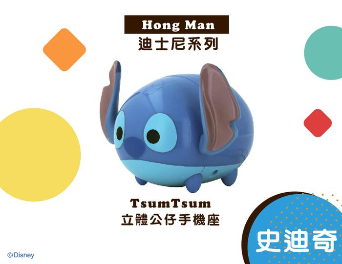 (複製)HongMan|迪士尼系列 TsumTsum立體公仔手機座 米奇