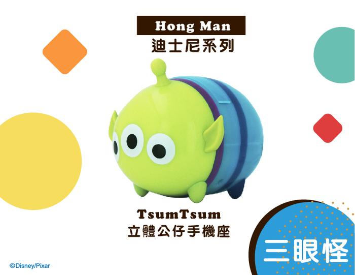 (複製)HongMan 迪士尼系列 TsumTsum立體公仔手機座 小熊維尼
