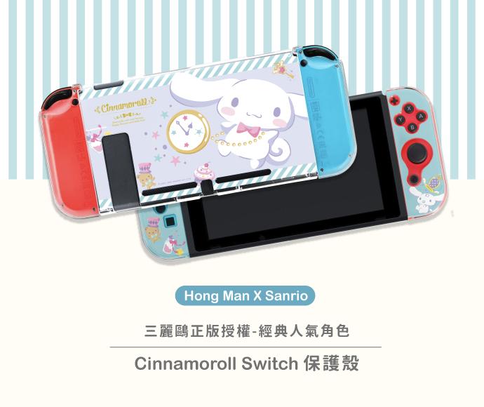(複製)HongMan|三麗鷗系列 任天堂Switch保護殼 貝克鴨