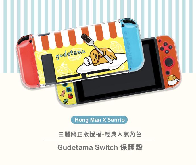 (複製)HongMan 三麗鷗系列 任天堂Switch保護殼 大耳狗