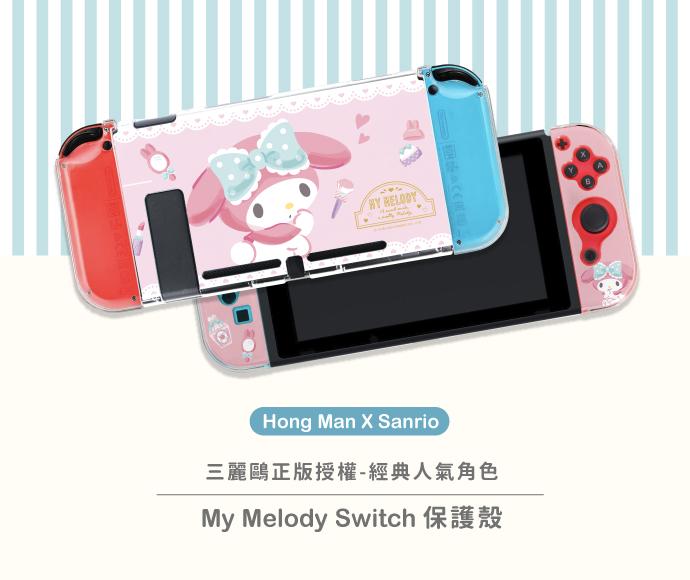 (複製)HongMan|三麗鷗系列 任天堂Switch保護殼 酷洛米
