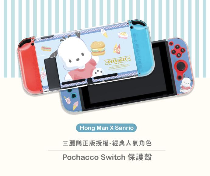 (複製)HongMan|三麗鷗系列 任天堂Switch保護殼 美樂蒂