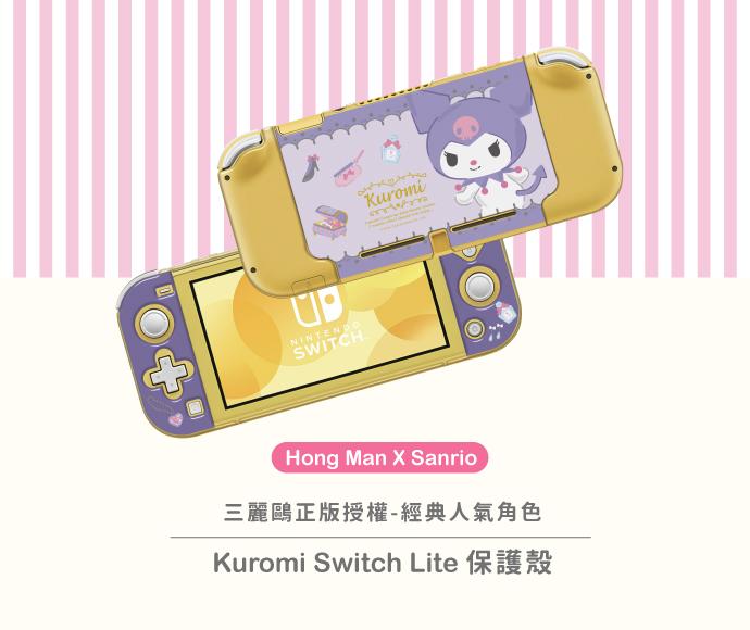 HongMan|三麗鷗系列 任天堂Switch Lite保護殼 酷洛米