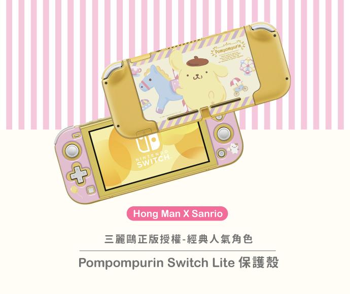 HongMan|三麗鷗系列 任天堂Switch Lite保護殼 布丁狗