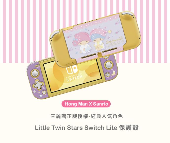 HongMan|三麗鷗系列 任天堂Switch Lite保護殼 雙子星