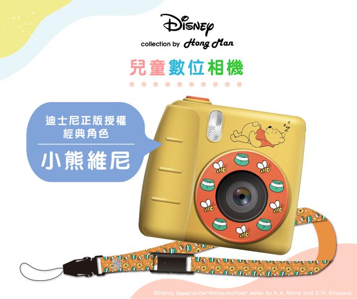 (複製)HongMan 迪士尼系列 兒童數位相機 三眼怪