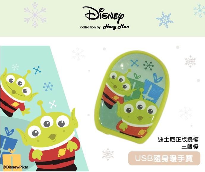 (複製)HongMan 迪士尼系列 USB隨身暖手寶 小熊維尼