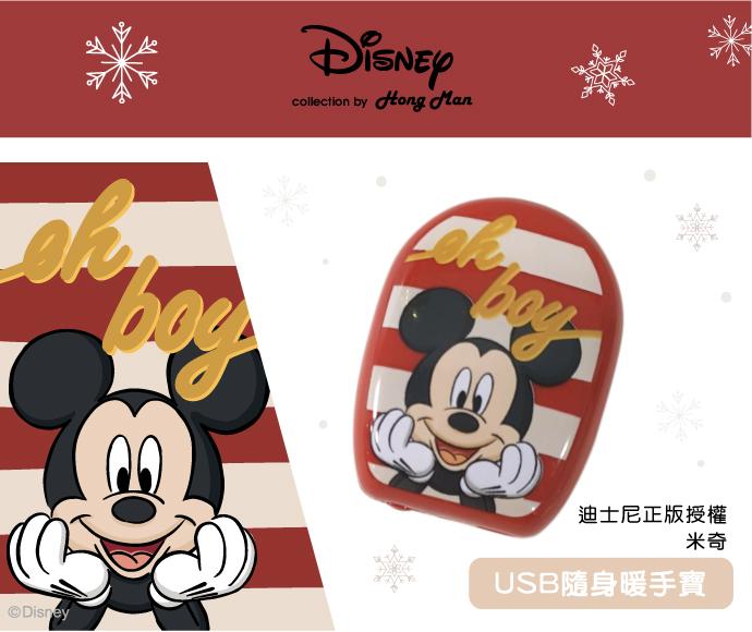 (複製)HongMan 迪士尼系列 USB隨身暖手寶 三眼怪
