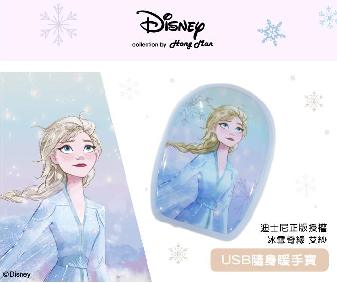 (複製)HongMan|迪士尼系列 USB隨身暖手寶 米奇