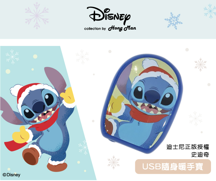 (複製)HongMan|迪士尼系列 USB隨身暖手寶 冰雪奇缘