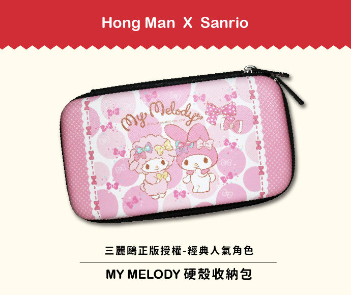 HongMan|三麗鷗系列 硬殼收納包 美樂蒂與彼安諾