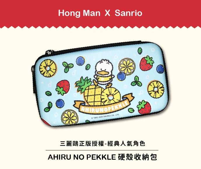(複製)HongMan 三麗鷗系列 硬殼收納包 雙子星 冰淇淋