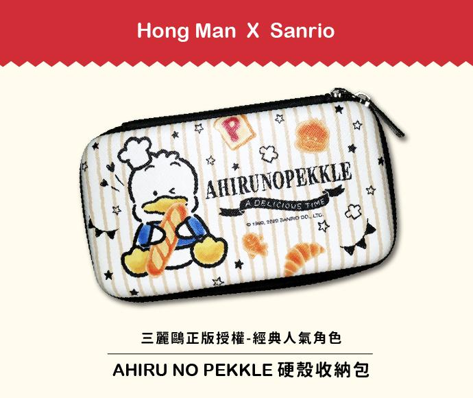 (複製)HongMan|三麗鷗系列 硬殼收納包 貝克鴨與鳳梨