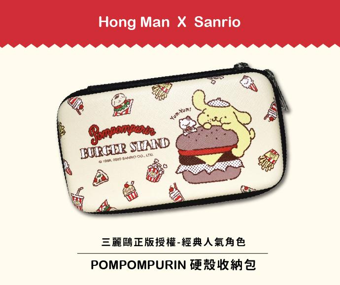 (複製)HongMan|三麗鷗系列 硬殼收納包 草莓大耳狗