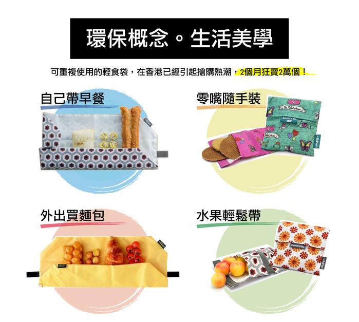 (複製)Roll′eat | 西班牙食物袋 搖滾輕食袋-拼布系列(拼布粉)